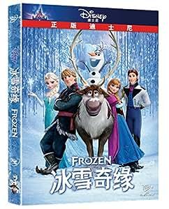 冰雪奇缘(DVD)