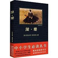 中小学生必读丛书:简•爱