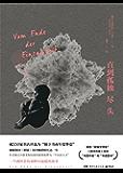 """直到孤独尽头(被350家书店评选为""""独立书商年度挚爱""""!荣膺""""欧盟文学奖""""!成长就是同孤独的无声厮杀与和解!) (博集外国文学书榜系列)"""