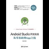 Android Studio开发实战:从零基础到App上线 (移动开发丛书)