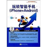 玩转智能手机:iPhone+Android(附光盘)