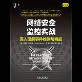 网络安全监控实战:深入理解事件检测与响应 (信息安全技术丛书)