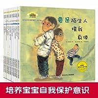 请不要随便摸我10本培养安全和性教育的童话 韩国绘本幼儿性教育绘本3-6岁幼儿园绘本早教宝宝安全教育大灰狼绘本批发 儿童6--10岁