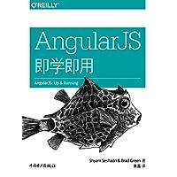 AngularJS即学即用