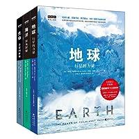 BBC科普三部曲:地球+生命+海洋(套装共3册)