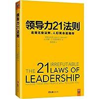 领导力21法则:追随这些法则,人们就会追随你(封面随机)