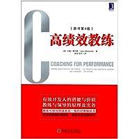 高绩效教练(原书第4版)