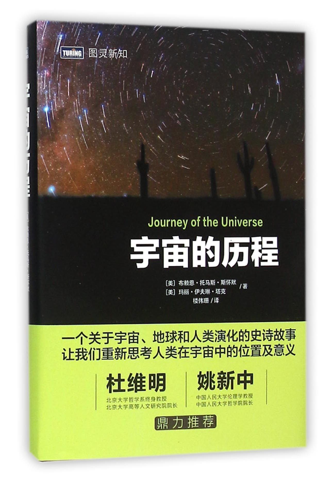 宇宙的历程- 斯怀默 塔克 电子书推荐分享 第1张