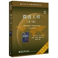 国外电子与通信教材系列:微波工程(第3版)