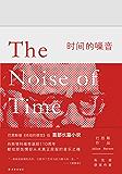 时间的噪音 (巴恩斯作品)