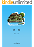 边城 (沈从文集)