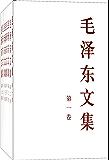 毛泽东文集(套装共8册)