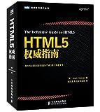 图灵程序设计丛书:HTML5权威指南