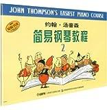 约翰·汤普森简易钢琴教程2(原版引进)