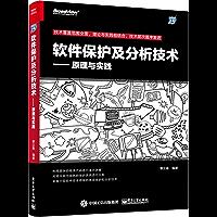 软件保护及分析技术:原理与实践 (安全技术大系)