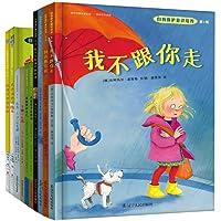 自我保护意识培养(1-5辑)(套装共10册)