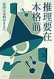 """推理要在本格前(18位日本著名的文豪作家,20篇让日本推理迈向黄金时代的里程碑作品,收录日本推理史上的""""基石之作""""!)"""