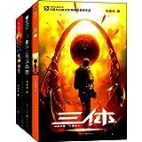 三体(1-3)(套装共3册)