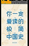 你一定爱读的极简中国史(2018新版•作家榜插图珍藏本) (作家榜经典文库)