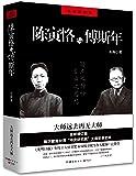陈寅恪与傅斯年(增订版)