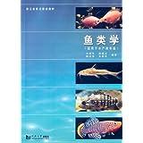 浙江省重点建设教材:鱼类学(适用于水产类专业)