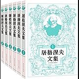 屠格涅夫文集:全6册