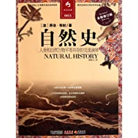自然史:人类和自然万物平等共存的完美演绎(缩译彩图本)(全新修订版)(封面随机)