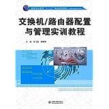 """高等职业教育""""十三五""""精品规划教材·计算机网络技术系列:交换机/路由器配置与管理实训教程"""