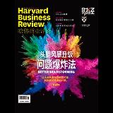 头脑风暴升级 问题爆炸法(《哈佛商业评论》2018年第3期)