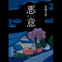恶意(2016版) (东野圭吾作品)