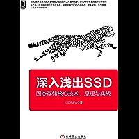 深入浅出SSD:固态存储核心技术、原理与实战