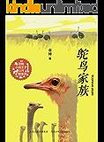 鸵鸟家族 (动物小说王子袁博旷野系列)