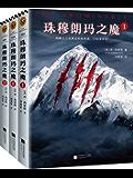 珠穆朗玛之魔(套装全3册) (读客外国小说文库)