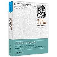 谷登堡星汉璀璨:印刷文明的诞生