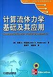 时代教育·国外高校优秀教材精选:计算流体力学基础及其应用
