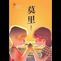 莫里 (第二届青铜葵花小说奖获奖作品)