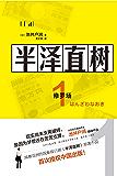 半泽直树1:修罗场【豆瓣日剧评分Top9,171732评论,评分9.2,全四册总销量6070000册,风靡亚洲的同名影视…