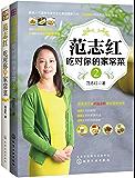 范志红吃对你的家常菜(套装共2册)