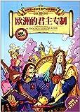 我的第一本世界历史知识漫画书:欧洲的君主专制
