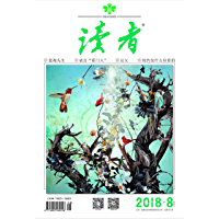 读者 半月刊 2018年08期