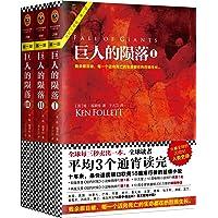 肯·福莱特世纪三部曲:巨人的陨落(套装共3册)