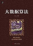 大数据算法 (大数据技术丛书)