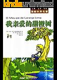 漫画世界文学名著:我亲爱的甜橙树 (漫画世界名著)