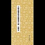 元赵孟頫书般若波罗蜜多心经(抄经本)(抄经也是修行) (历代名家临摹系列)